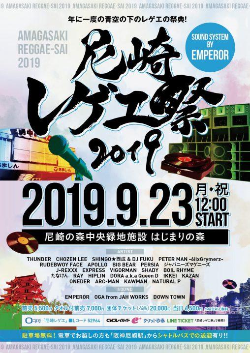 尼崎レゲエ祭2019ポスター