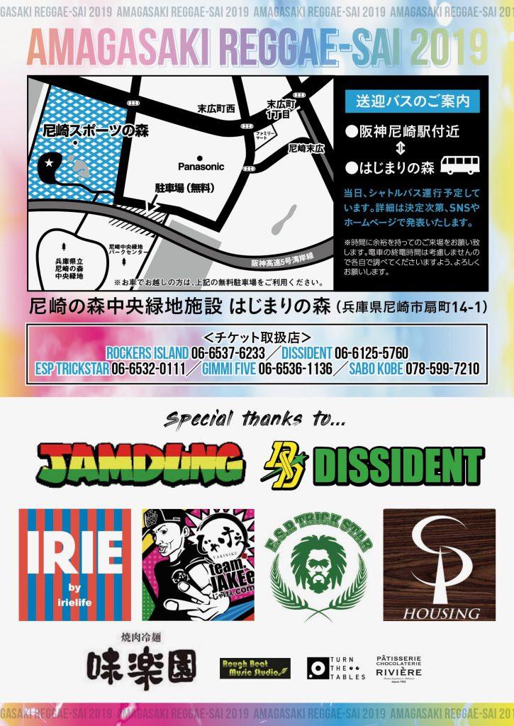 尼崎レゲエ祭2019の会場やスポンサー、チケット取り扱い情報など